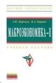 Макроэкономика - I. Учебное пособие